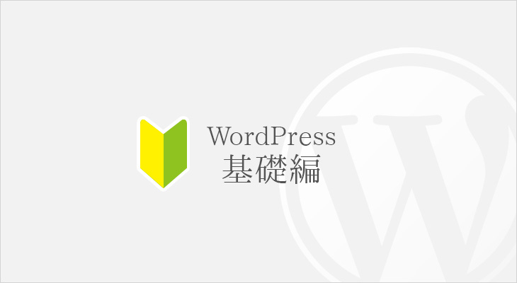 wordpress基本