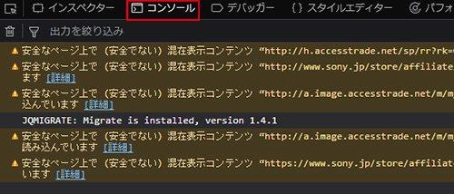 Firefox コンソール