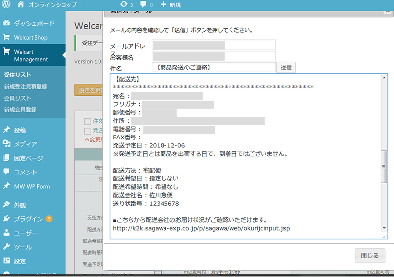 Welcart マニュアル