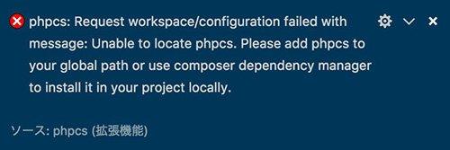 PHPのエラー