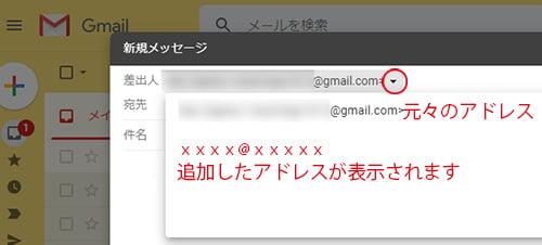 Gmail使い方
