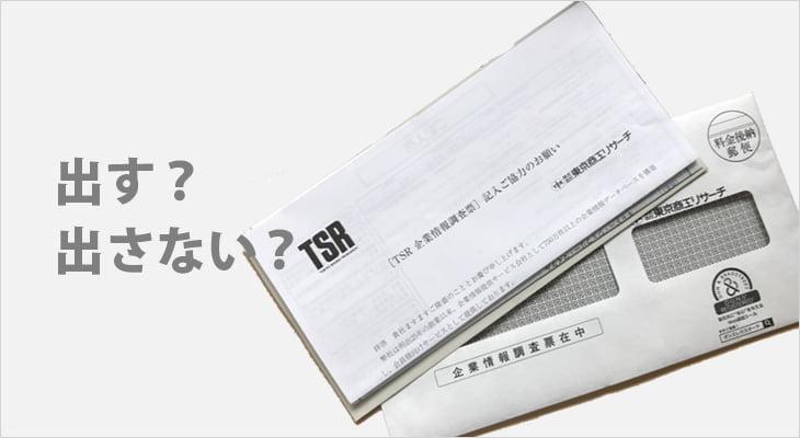 東京商工リサーチ