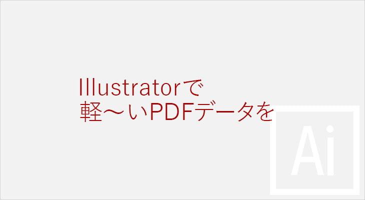 PDFサイズ