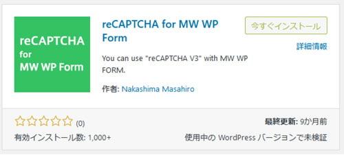 reCAPTCHA for MW WP Form