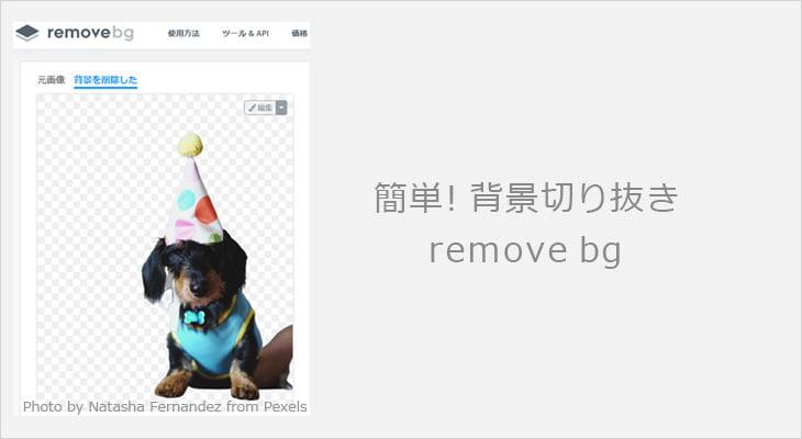 remove bg