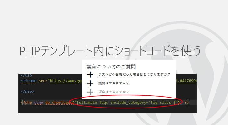 PHP内でショートコード