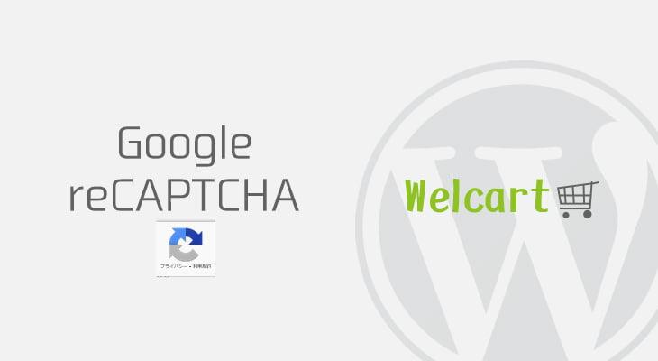 welcart reCAPTCHA